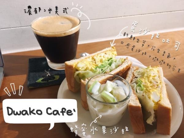 【月半 Dwako 咖啡】 💕歡迎追蹤我的ig: cinamon960321💕 - 永康街是遊客