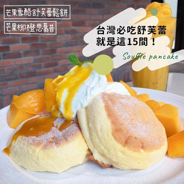 全台 15 間必吃 #舒芙蕾鬆餅,就是這幾間!  『台北』  #KoKu café 榖珈琲 地址:
