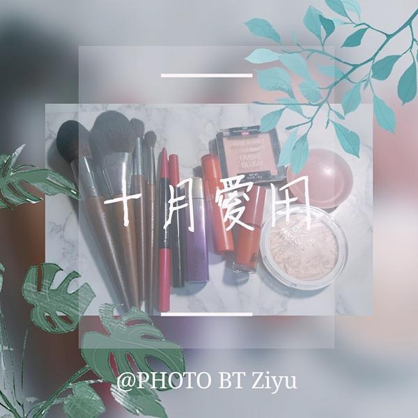 ♡十月最愛♡ YU今天要分享我的十月愛用品,如果你對今天的主題有興趣那就繼續看下去吧! ------