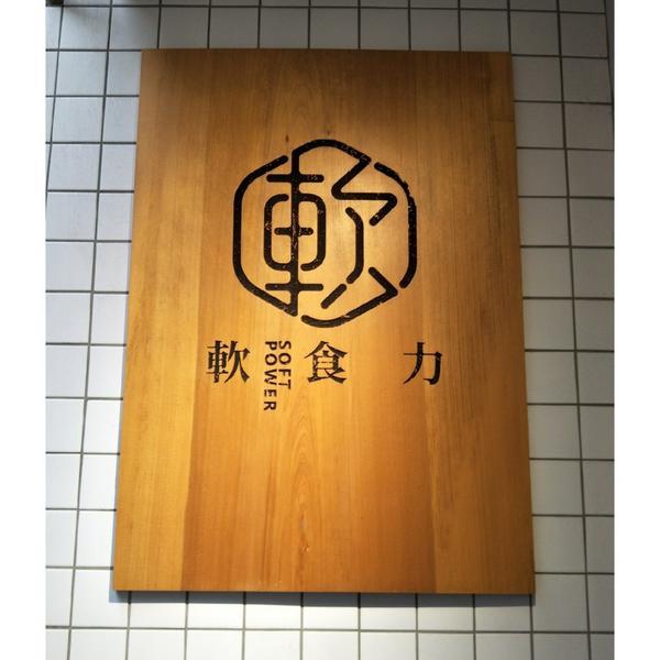 軟食力 地址:台北市信義區嘉興街216巷12號  這間的蛋餅是古早味的粉漿蛋餅 也是我最愛的蛋餅種類