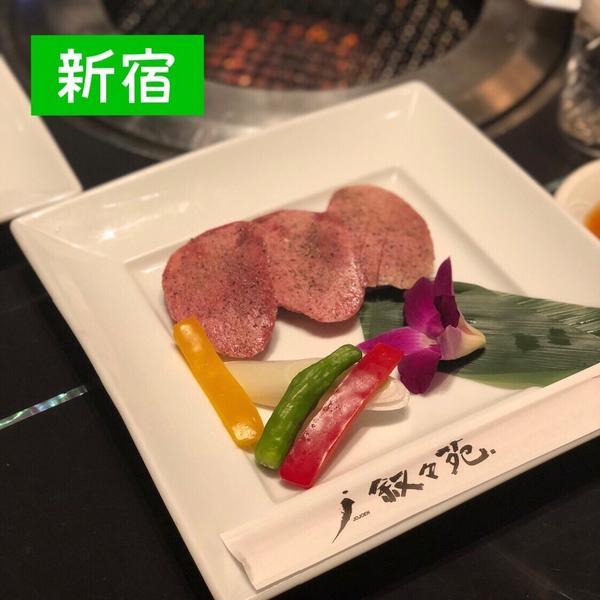▌#東京美食 #日本美食 ▌ 叙々苑 #食べログ 評分3.30 💰Lunch Set ¥2500~