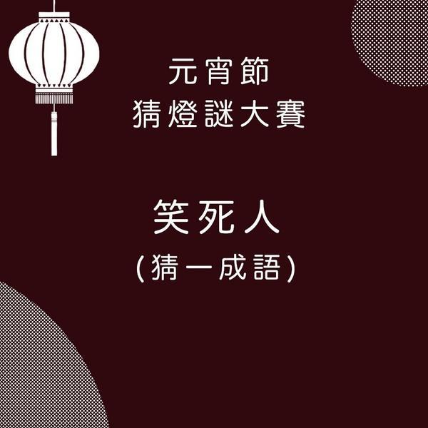 🏮元宵節猜燈謎大賽-第八題🏮Q.笑死人(猜一成語)  - #活動辦法 在元宵節猜燈謎大賽的各貼文