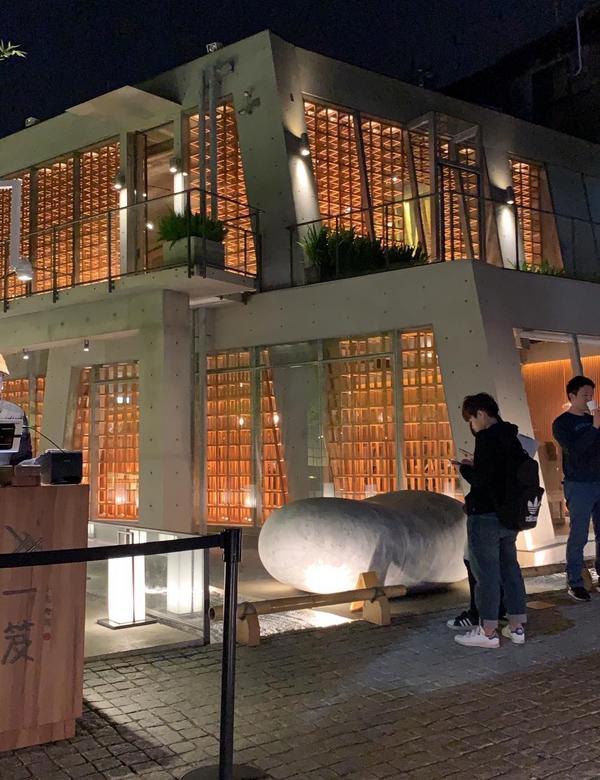 一笈壽司超愛吃日式料理的我 來台中怎麼能忘輕井澤集團旗下的一笈壽司 最近很喜歡清水模建築 入店步道的