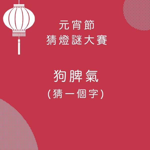 🏮元宵節猜燈謎大賽-第九題🏮Q.狗脾氣(猜一個字)  - #活動辦法 在元宵節猜燈謎大賽的各貼文