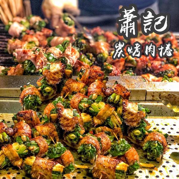 士林排隊蔥肉串📍老士林蕭記炭烤肉捲(士林夜市) ——————————————————— ⠀ ✨只賣