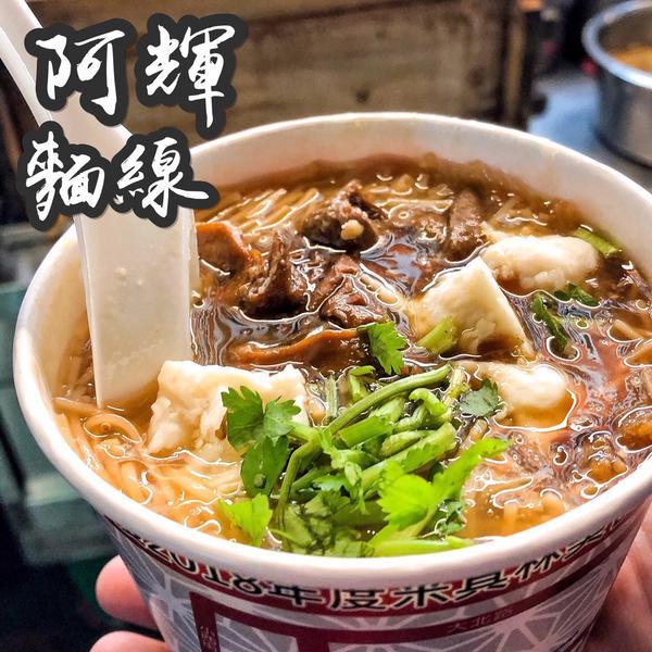 小碗才$25的綜合麵線!要確定是在台北欸!📍阿輝麵線(士林夜市) ————————————————