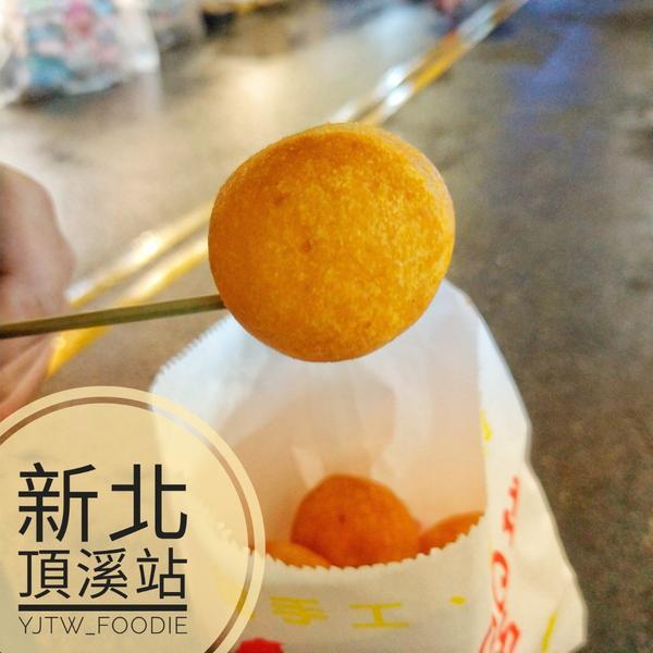 樂華夜市-快樂QQ球📍快樂QQ球 被千千介紹後這家的人潮真的很誇張!!!人氣夯到老闆搬出第二個鍋子