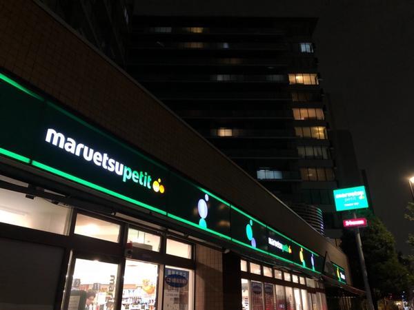 日本超市maruetsupetit在住宿地的附近要有一家24小時的超市or便利商店 真的是非常非常非