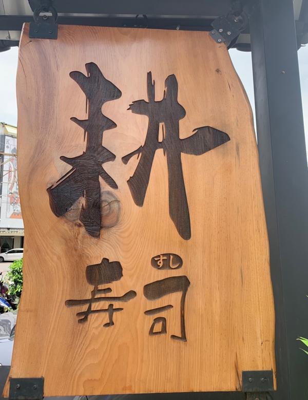 花蓮必吃壽司每一樣都超好吃的 很滿足  食材都好新鮮 沒有拍到菜單😭 花蓮必吃的壽司 假日要提前預