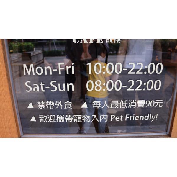 貳樓-西湖#貳樓餐廳Second Floor Cafe西湖店  地址: 114台北市內湖區內湖路一段
