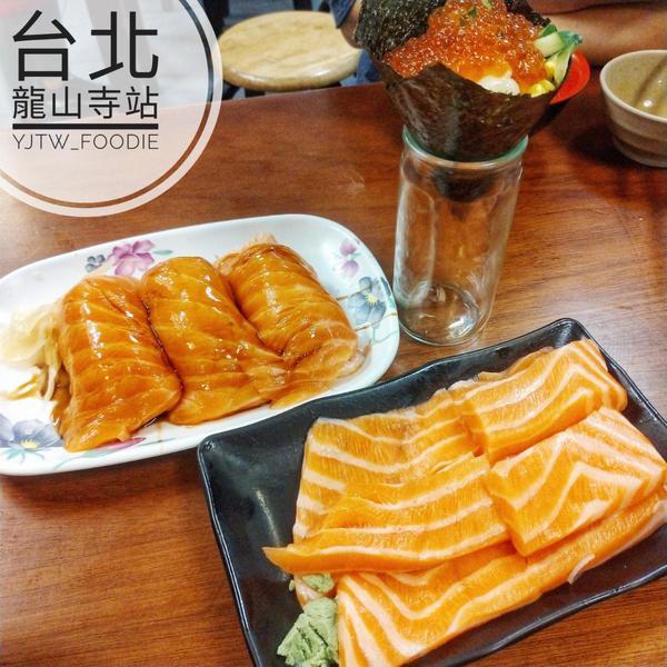 龍山寺站-三味食堂📍三味食堂 這家應該不用多說了,龍山寺附近的排隊名店~巨無霸鮭魚握壽司必點,店家
