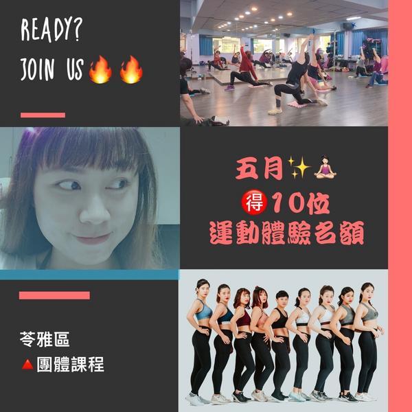 (南區)10位馬甲特訓體驗班🔥五月🔥🔥🔥🔥🔥 火辣辣的限定活動開跑啦🧘🏻♀️ .