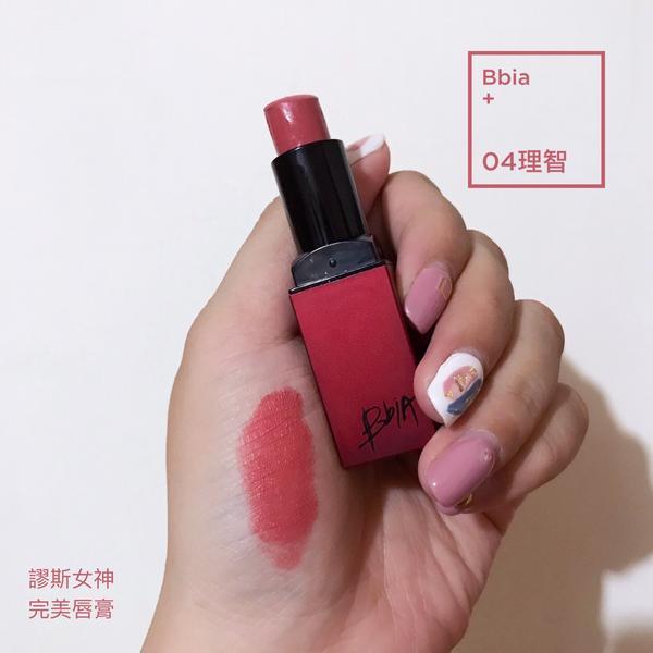 一日一唇膏:Day3Bbia 謬斯女神完美唇膏-04理智 這隻是乾燥玫瑰剛紅的時候入手的 絲絨感,偏