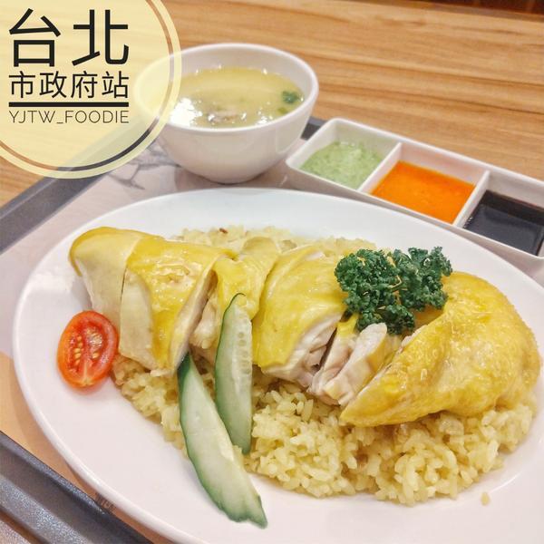 台北信義區-瑞記海南雞飯【📍瑞記海南雞飯】 這家海南雞飯來自新加坡,在台灣有多處分店,這次吃的是新