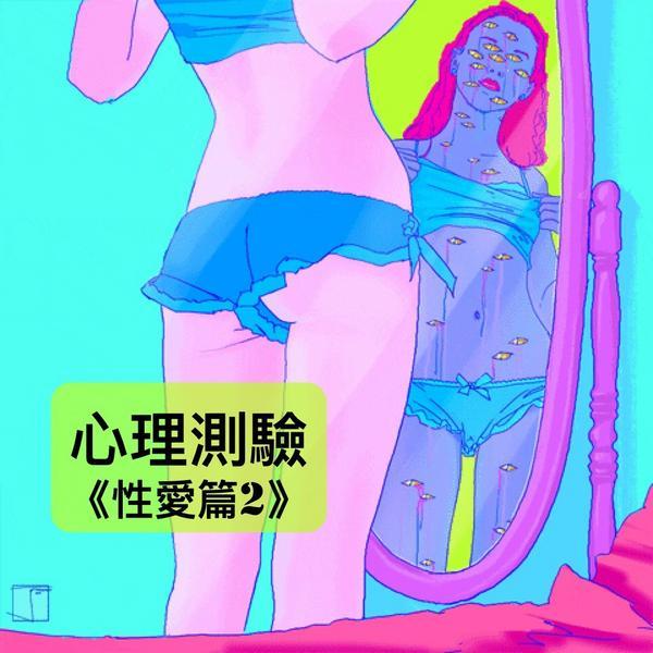 從妳的內褲款式透露出妳的性愛觀《性愛篇2》   從喜歡穿的內褲類型瞭解妳的性愛觀🔎  🔮女士們,
