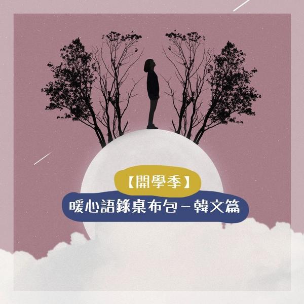 「多為自己而活一點」編輯精選N張質感簡約『韓文語錄桌布』,新學期也要繼續加油!(附中翻)又到了九月開