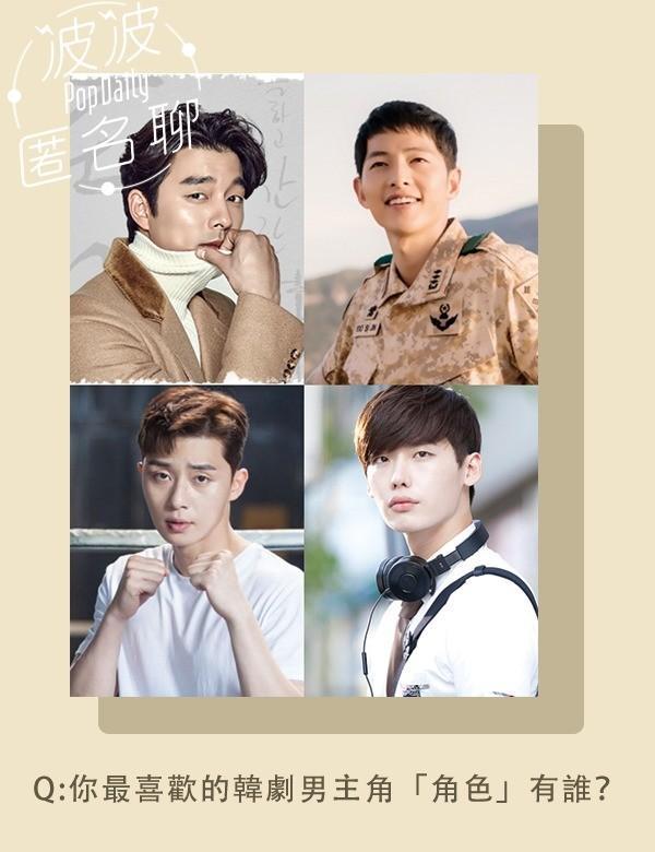 【泡菜聊天室】你最喜歡的韓劇男主角「角色」有誰?這次來聊聊沒聊過的話題吧~ 韓劇幾乎每個月都會有一部