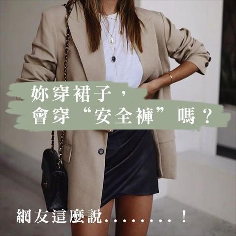 """妳穿裙子,會穿""""安全褲""""嗎?穿搭編統整大家的留言後,發現75%的女孩都沒有穿安全褲的習慣,看來現在的"""