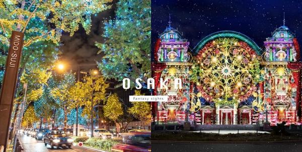 【快訊】大阪光之饗宴時間出爐!加碼台灣廟宇燈光秀,增添熱鬧氣息!上次也介紹過日本東京丸之內燈飾,這次