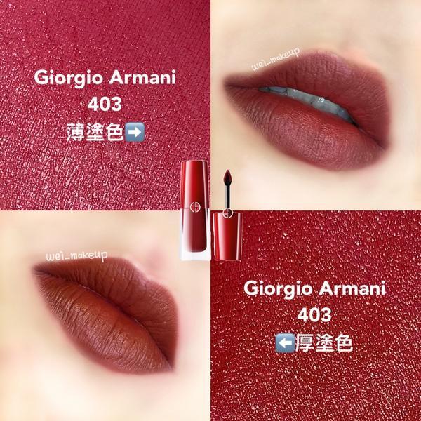 💄Giorgio Armani 奢華訂製柔霧唇露✏️色號:403 Giorgio Armani 唇