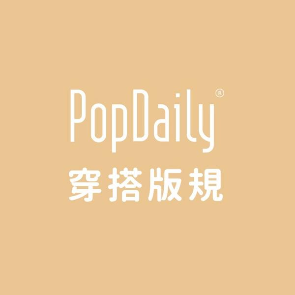 【PopDaily穿搭版規】[發文分類] 本版供大家分享穿搭、服飾配件等相關討論。 👉髮型分享請選
