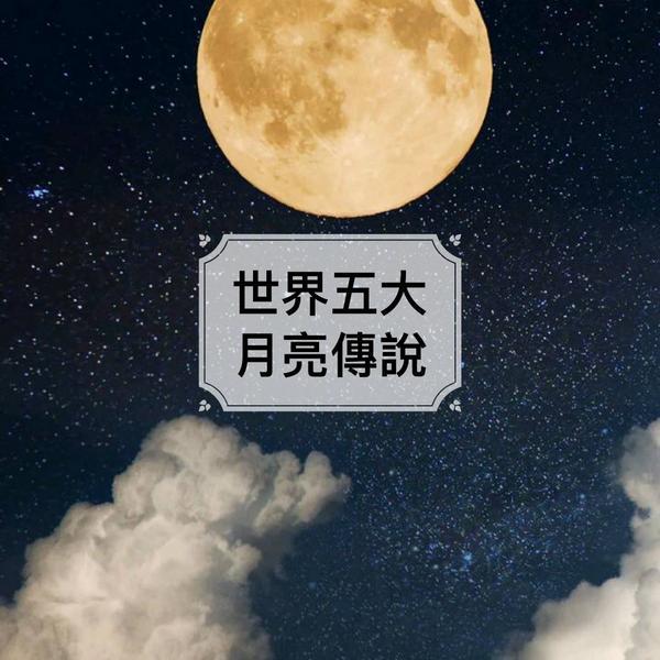 世界五大月亮傳說   明天就是2019的中秋連假 中秋節在台灣的習俗相信大家都知道 月餅、柚子、烤肉