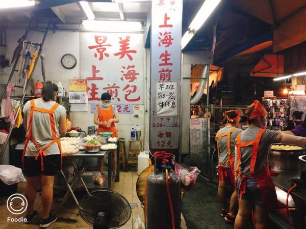 景美的上海生煎包及豆花冰小時候,全家最愛吃的食物,就是「上海生煎包」。雖然,爸一邊吃一邊埋怨上海的生