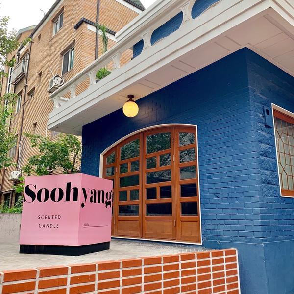 🇰🇷首爾|新沙洞必逛|Villa Soohyang秀香我是重度香氛成癮者 👋 之前有在網上買過