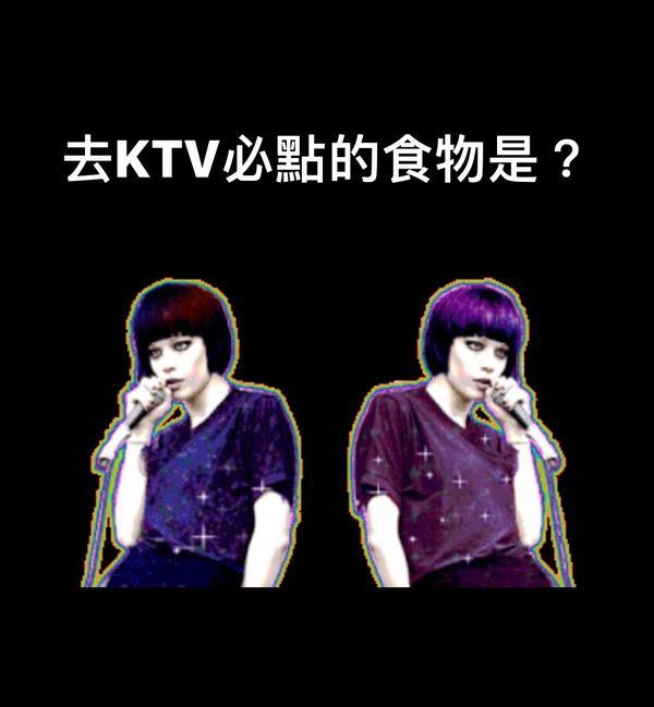 去KTV必吃美食昨天剛唱完歌,在KTV點了一堆東西吃,意外都沒踩雷,想問問大家有沒有推薦的必點餐點呢