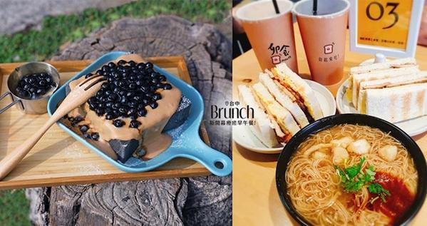 【台中】中部版丹丹吃起來!近美術館、綠園道的超美味中西合併人氣早午餐