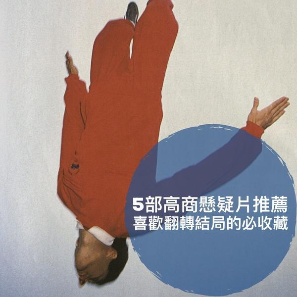 5部高商懸疑片推薦,喜歡翻轉結局的必收藏🎬《靈異第六感 The Sixth Sense》(199