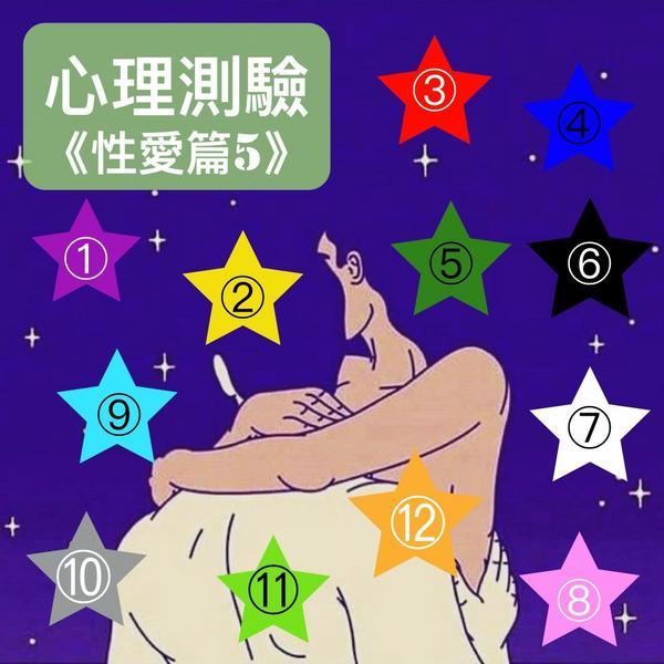 18禁顏色測驗⚠️從喜歡的顏色當中看出你的性癖好《性愛篇5》   🔮請從上圖的十二色星星中選出自己