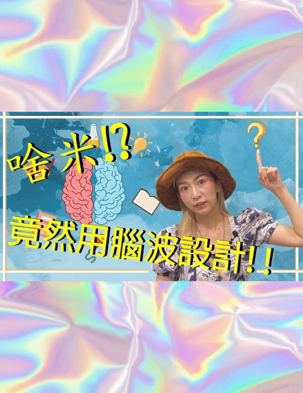 啥米!?竟然用腦波設計快訂閱我的YT     YouTube ✨Olga神奇魔力手    更多精彩髮