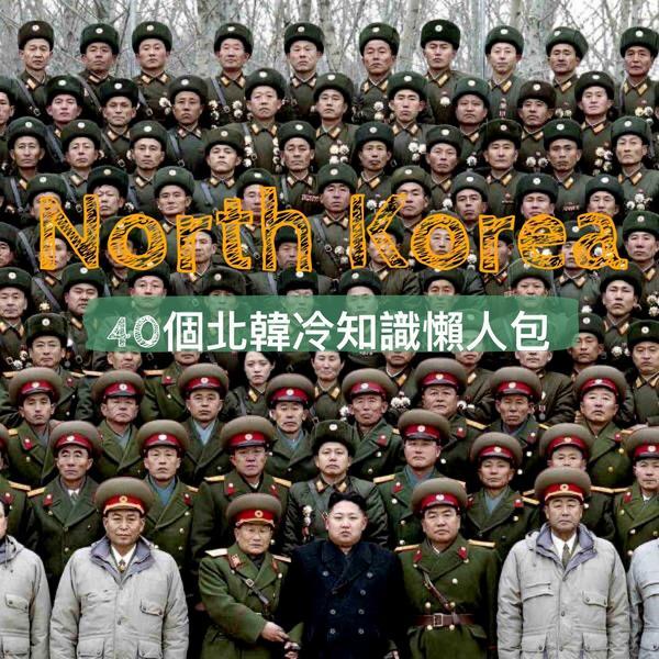 40個北韓冷知識懶人包,看完後你有辦法在這裡生活嗎?   🔸北韓路上幾乎沒有紅綠燈與信號燈,交通由