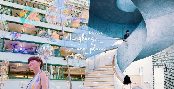 旅遊書來不及告訴你的香港新景點!超夢幻的港島最新展覽文創點,來趟一日文青行