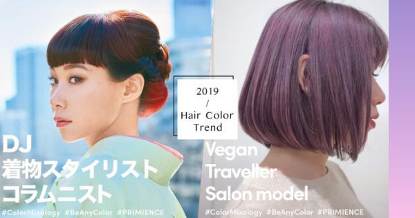 日本2019染髮趨勢#斜槓髮色!特殊色這樣染「不怕撞色還更顯白」,回頭率爆高、美到路人狂問!