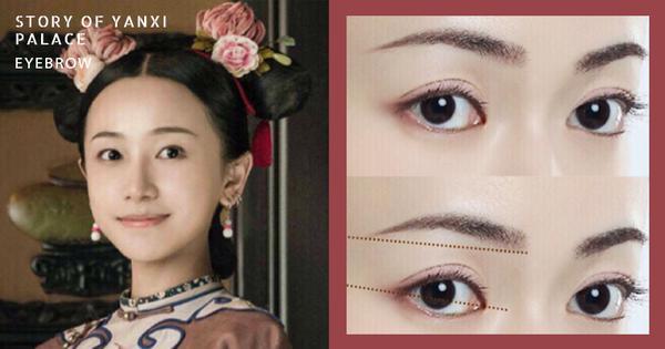 眼尖的你發現了嗎?《延禧攻略》連眉毛都藏有玄機,超詳細的眉型&個性分析大全在此!