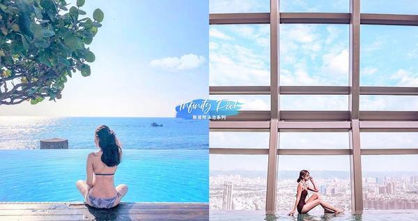 連外國人也朝聖!全台這3間擁有超夢幻「無邊際泳池」飯店,不僅能看海天一線,更有浪漫百萬市景!