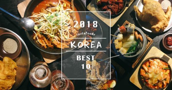 我以為我回到家鄉!台灣就吃得到的「道地韓式料理Top10」,好吃到讓你痛哭流涕!