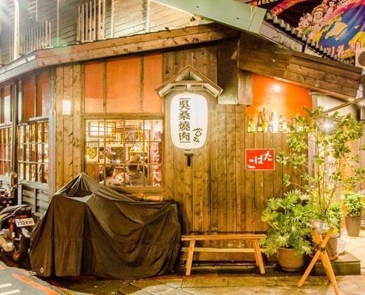 台北🔎市民大道居酒屋推薦-  居酒屋是上班族和輕熟男女最喜歡聚集的地方,店家選擇多,不會遇到不成熟