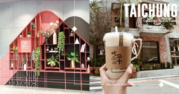 飲爆夏日熱潮台中最美設計感飲料店,IG打卡好喝又好拍,一次滿足!