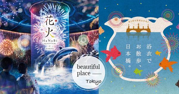 穿上浴衣逛納涼盛典!集結2018年東京6大光雕藝術饗宴,不容錯過今夏的日式傳統浪漫!