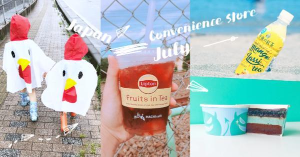 竟然有炸雞君的雨衣?!日本超商七月15款夏季焦點新品,各個都吹起夏天消暑清涼風!
