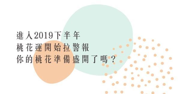 【2019下半年運勢】脫單預備備!下半年桃花最旺星座Top5~你上榜了嗎?