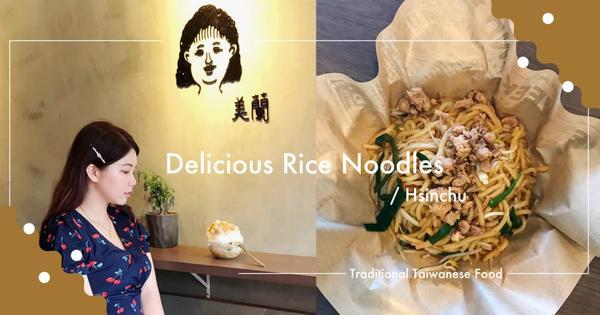新竹美食│台灣最文青米苔目,每日限量,鹹的甜的都有!