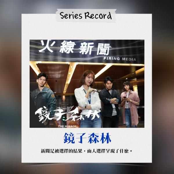 繼《與惡》後又一社會職人劇!台劇《鏡子森林》帶你洞悉台灣媒體業人生百態(試映導讀、播出時間、人物大綱