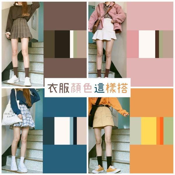 衣服顏色這樣搭👟來跟大家分享四種顏色的穿搭可以怎樣搭配顏色!  #大地色系 如果要用白色搭配的話,