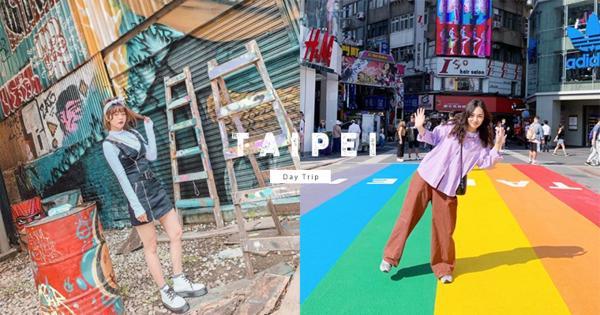 誰說台北只能逛街看電影?打破謠言的台北拜金行程一日遊