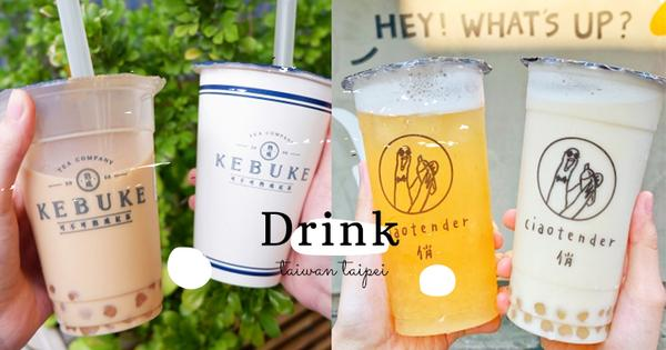 東區飲料爭霸戰!不管是經典的還是新爆紅的,想要喝飲料去東區就對了