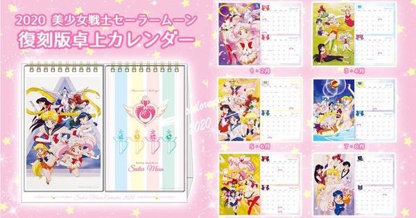 【快訊】美少女戰士復刻版桌曆登場!限定復刻圖案,絕對要收藏啊!2019年也快結束了,最近大家是不是開